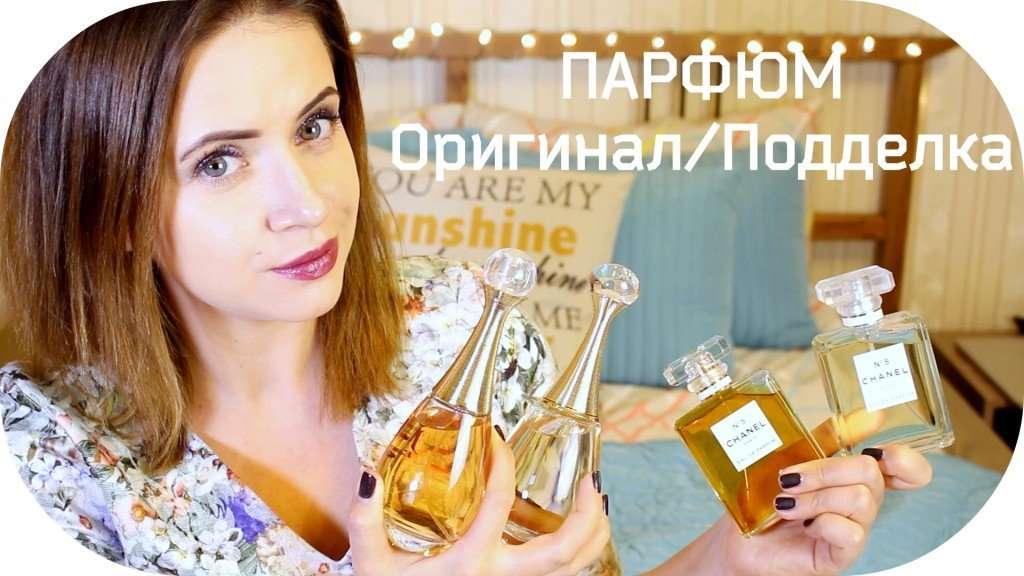 как проверить тестер парфюма на подлинность