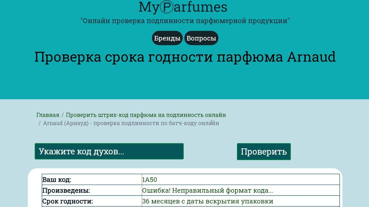 оригинальность парфюма по штрих коду онлайн